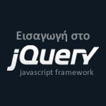 Jquery_presentation_thumb